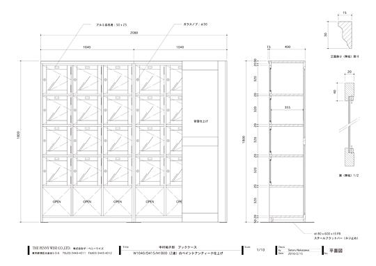 大阪府 K邸 ガラスドアペイントブックケース#3