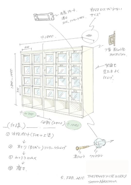 大阪府 K邸 ガラスドアペイントブックケース#2